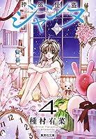 神風怪盗ジャンヌ 4 (集英社文庫(コミック版))