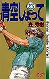 青空しょって 23 (少年サンデーコミックス)