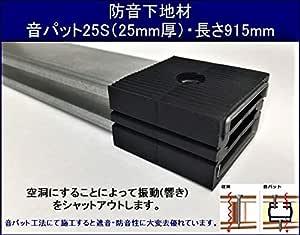 【音パット 25S 長さ915mm(25S900)】防音材・防振材|軽量、断熱性、騒音・振動対策に優れた防音下地材 | 25mm厚・長さ915mm×12本