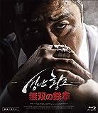 無双の鉄拳 [Blu-ray]