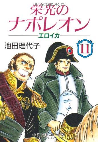 栄光のナポレオン―エロイカ (11) (中公文庫―コミック版)の詳細を見る