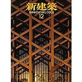 新建築 2003年 12月号 [特集 木質構造の可能性を探る]