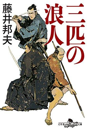 三匹の浪人 (幻冬舎時代小説文庫)の詳細を見る