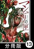 マシュリの匣【分冊版】 13 (バンブーコミックス)