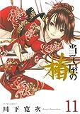 当て屋の椿 11 (ジェッツコミックス)