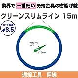 ジェフコム:グリーンスリムライン 型式:GX-3515J