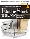 Elastic Stack実践ガイド[Logstash/Beats編] (impress top gear)