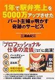 「1年で駅弁売上を5000万円アップさせたパート主婦が明かす奇跡のサービス」三浦 由紀江