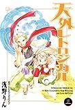 天外レトロジカル 3巻 (コミックブレイド)