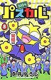 100%パスカル先生 (8) (てんとう虫コロコロコミックス)
