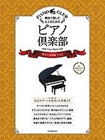 趣味で愉しむ大人のための ピアノ倶楽部 珠玉の名曲集 Vol.2