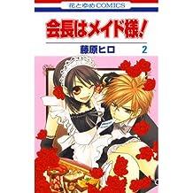 会長はメイド様! 2 (花とゆめコミックス)