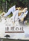 「連理の枝」ガイドDVD~これが最後の恋になる~[DVD]