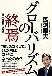 グローバリズムの終焉 「日本再発見」講座II