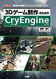 工学社 益田 貴光 3Dゲーム制作のためのCryEngine―高性能&多機能「ゲームエンジン」を使いこなす! (I・O BOOKS)の画像