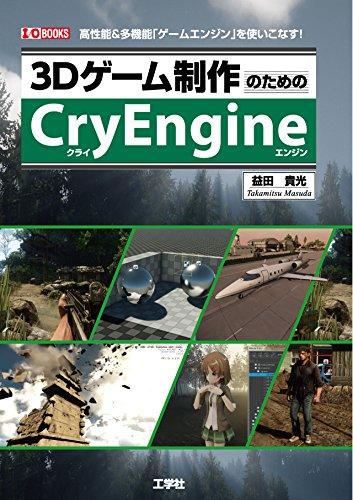 3Dゲーム制作のためのCryEngine—高性能&多機能「ゲームエンジン」を使いこなす! (I・O BOOKS)