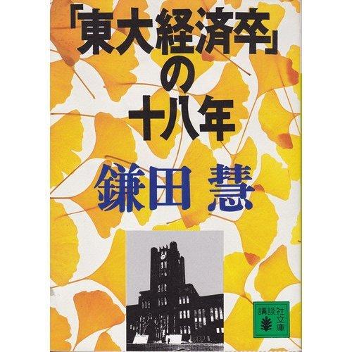 「東大経済卒」の十八年 (講談社文庫)の詳細を見る