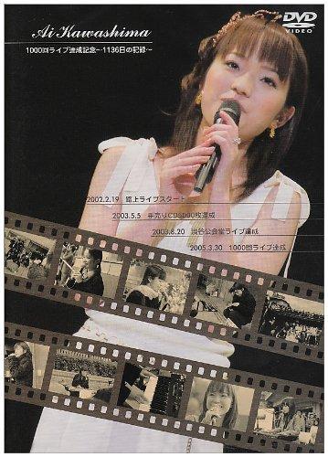 1000回ライブ達成記念~1136日の記録~ [DVD]