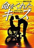 命をくれたキス 「車椅子の花嫁」愛と自立の16年 (小学館文庫)