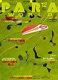 PARA WORLD (パラ ワールド) 2017年12月号