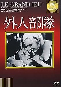 IVC BEST SELECTION 外人部隊 [DVD]