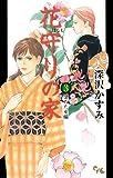花守りの家 3(堕ちた女編) (オフィスユーコミックス)