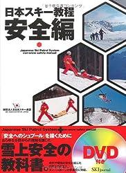 DVD付 日本スキー教程 安全編