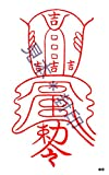 【開運】凶運を幸運に変える刀印護符(財布や鞄に入れるタイプ)浅草吉原九郎助堂謹製 開運お守り (名刺サイズ)