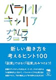 パラレルキャリア──新しい働き方を考えるヒント100