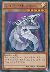 遊戯王カード SD26-JP003 サイバー・ドラゴン/ホワイト(レア)遊戯王ゼアル [機光竜襲雷]