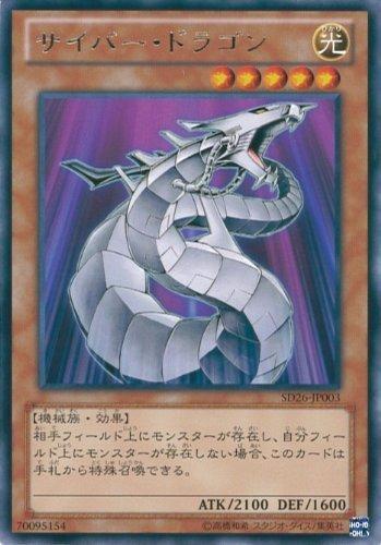 遊戯王カード SD26-JP003 サイバー・ドラゴン / ホワイト レア 遊戯王ゼアル [機光竜襲雷]