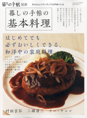 暮しの手帖別冊 暮しの手帖の基本料理 2013年 11月号 [雑誌]の詳細を見る