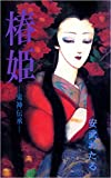 椿姫―鬼神伝承―