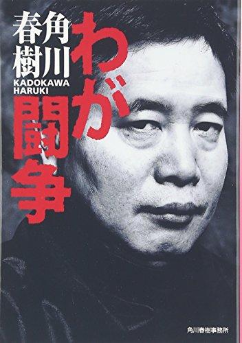 わが闘争 (ハルキ文庫)の詳細を見る