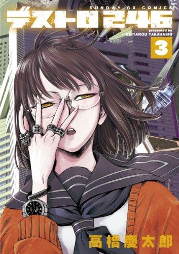 デストロ246(3) (サンデーGXコミックス)の詳細を見る
