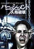 パニッシュメント/人格破壊[DVD]