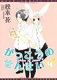 がっこうのせんせい (4) (ディアプラス・コミックス)