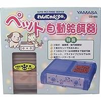 わんにゃんぐるめ ペット自動給餌器CD-400 クリアピンク【4個セット】