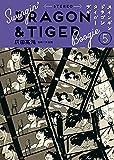スインギンドラゴンタイガーブギ コミック 1-5巻セット