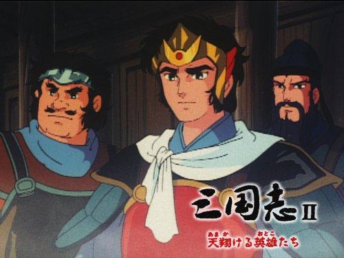 三国志�U「天翔ける英雄たち」
