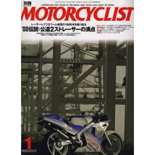別冊 MOTORCYCLIST (モーターサイクリスト) 2008年 01月号 [雑誌]