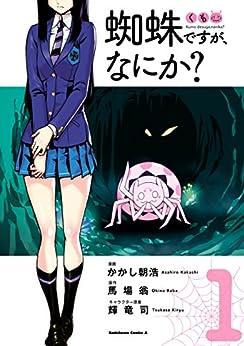 [かかし朝浩]の蜘蛛ですが、なにか?(1) (角川コミックス・エース)