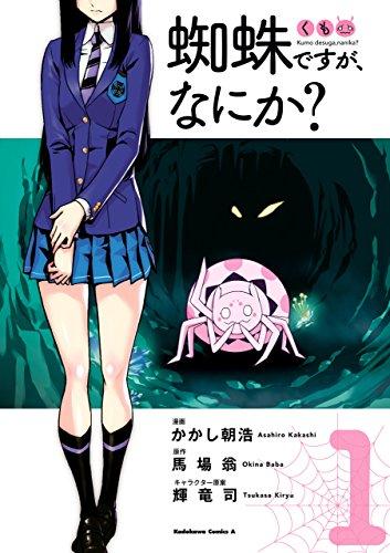 蜘蛛ですが、なにか?(1) (角川コミックス・エース)の詳細を見る