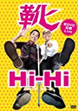 Hi-Hi/靴 [DVD]