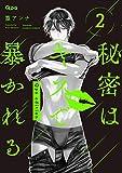 秘密はキスで暴かれる Qpa edition 2 (バンブーコミックス Qpaコレクション)