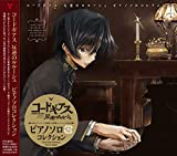 コードギアス 反逆のルルーシュ ピアノソロコレクション/V.A.