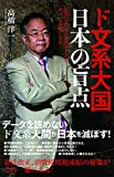 ド文系大国日本の盲点 反日プロパガンダはデータですべて論破できる