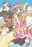 みどりのまきば (2) (ウィングス・コミックス)