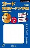 カード英単語ターゲット1900(5訂版)Part 2 (大学JUKEN新書)