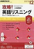 NHK出版 その他 NHKラジオ 攻略!英語リスニング 2016年 12 月号 [雑誌]の画像
